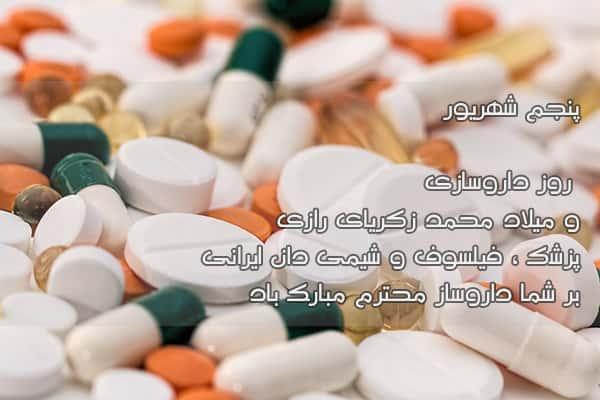 متن تبریک روز داروساز , اس ام اس روز داروساز , پیامک و جملا قصار تبریک روز داروساز