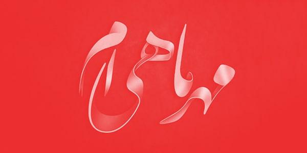 متن تبریک تولد مهر ماهی ها , اس ام اس و تکست تبریک تولد متولدین مهر , عکس پروفایل و عکس نوشته مهرماهی