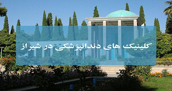 کلینیک های دندانپزشکی در شیراز